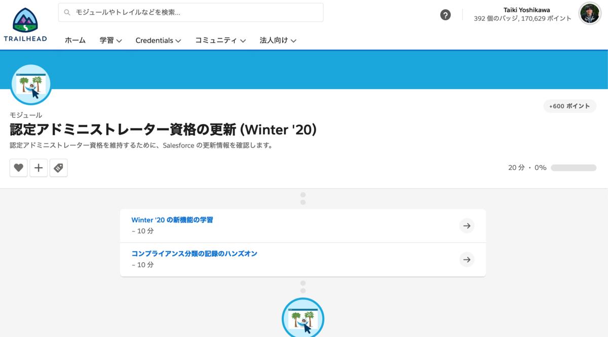 f:id:tyoshikawa1106:20191217191135p:plain