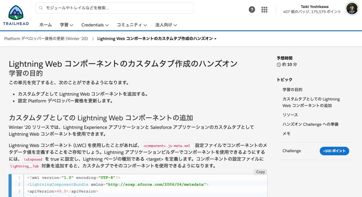 f:id:tyoshikawa1106:20200119180059p:plain
