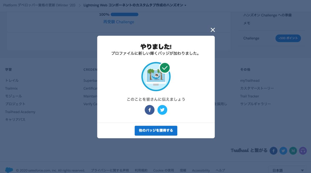 f:id:tyoshikawa1106:20200119210354p:plain