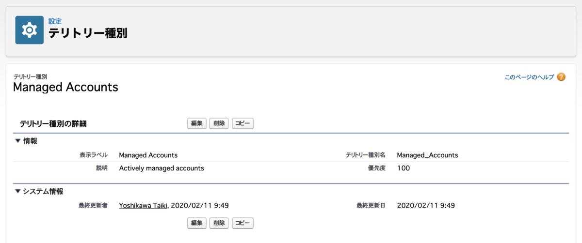 f:id:tyoshikawa1106:20200211094924p:plain