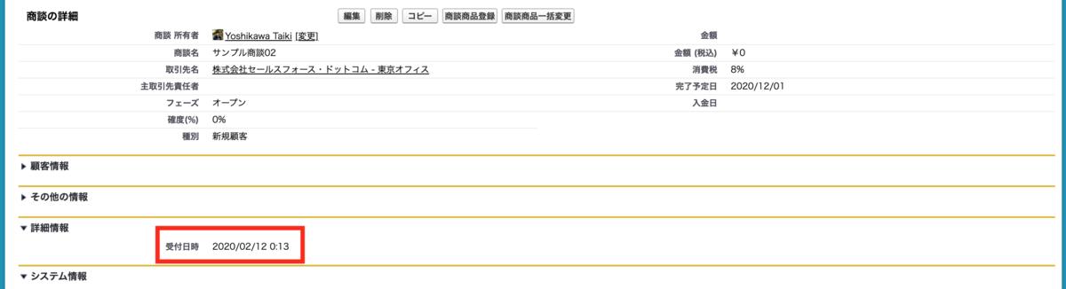 f:id:tyoshikawa1106:20200213045116p:plain