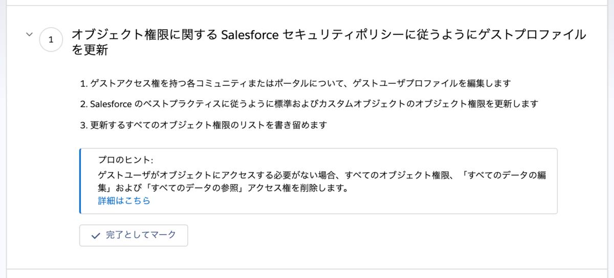 f:id:tyoshikawa1106:20200220074108p:plain