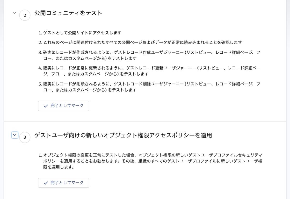 f:id:tyoshikawa1106:20200220074134p:plain