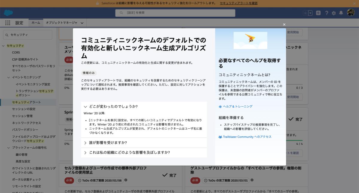 f:id:tyoshikawa1106:20200220074511p:plain
