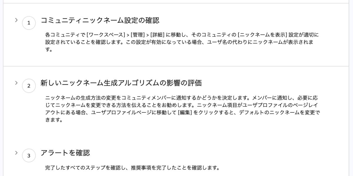 f:id:tyoshikawa1106:20200220074757p:plain