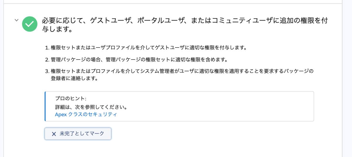f:id:tyoshikawa1106:20200220080707p:plain