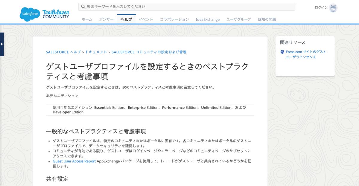 f:id:tyoshikawa1106:20200308113022p:plain