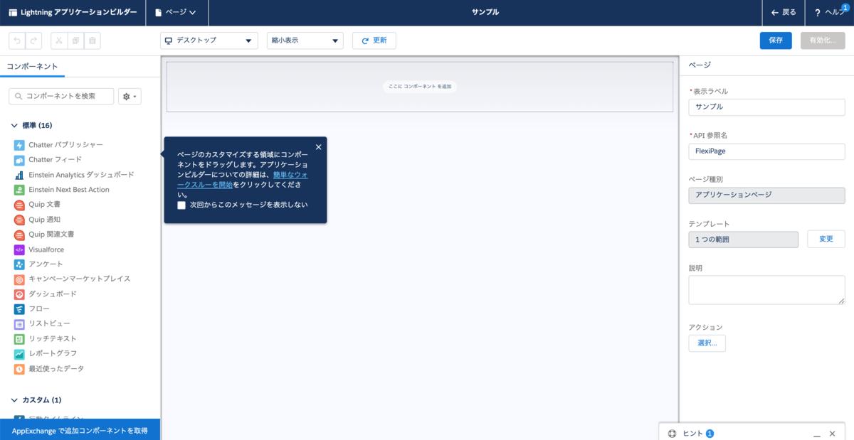 f:id:tyoshikawa1106:20200310080620p:plain