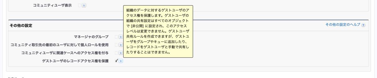f:id:tyoshikawa1106:20200318185834p:plain