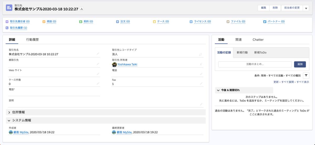 f:id:tyoshikawa1106:20200318192438p:plain