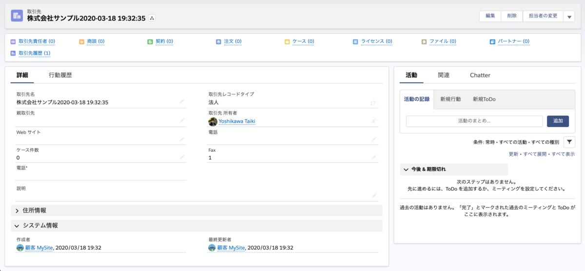 f:id:tyoshikawa1106:20200318193331p:plain