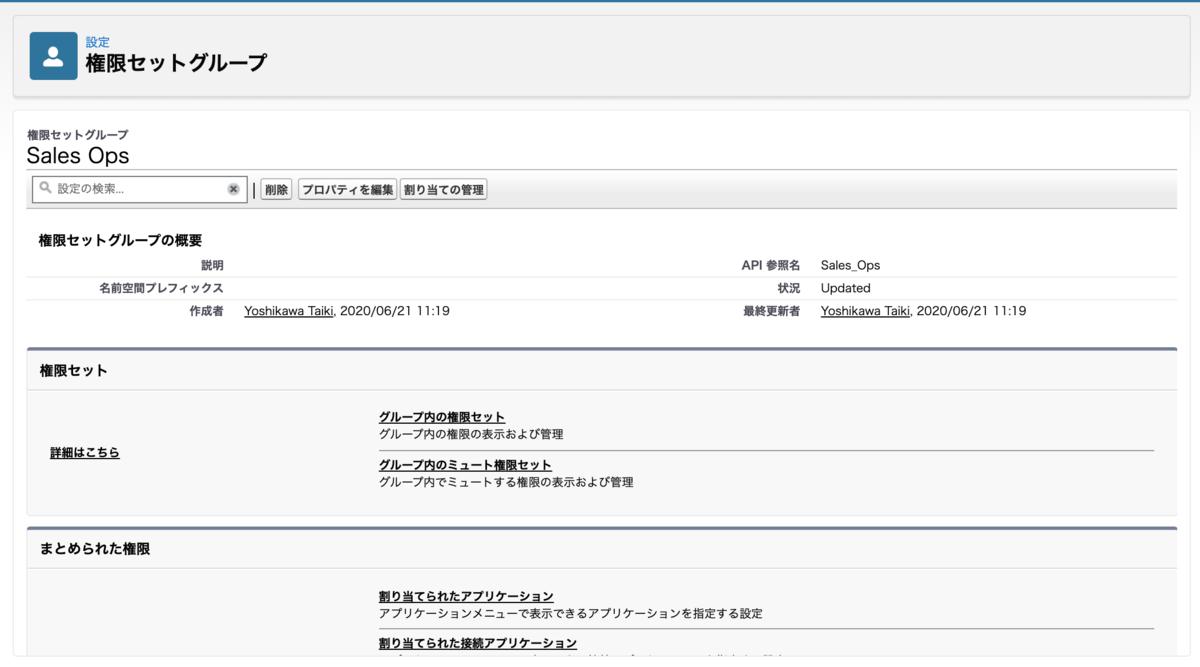 f:id:tyoshikawa1106:20200621112037p:plain
