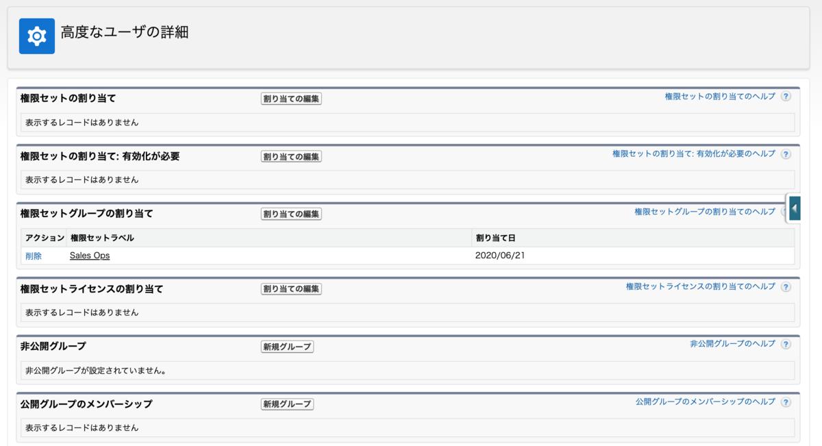 f:id:tyoshikawa1106:20200621112918p:plain