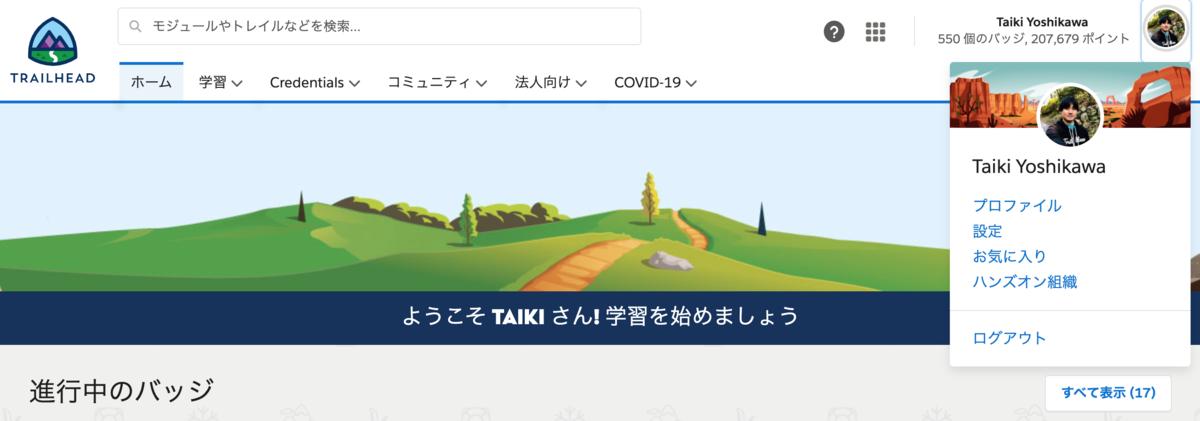 f:id:tyoshikawa1106:20200621114653p:plain