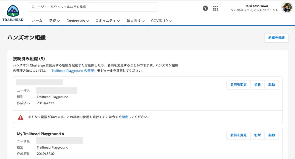 f:id:tyoshikawa1106:20200621114724p:plain