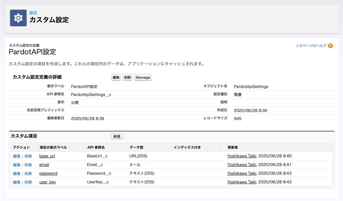 f:id:tyoshikawa1106:20200628124429p:plain