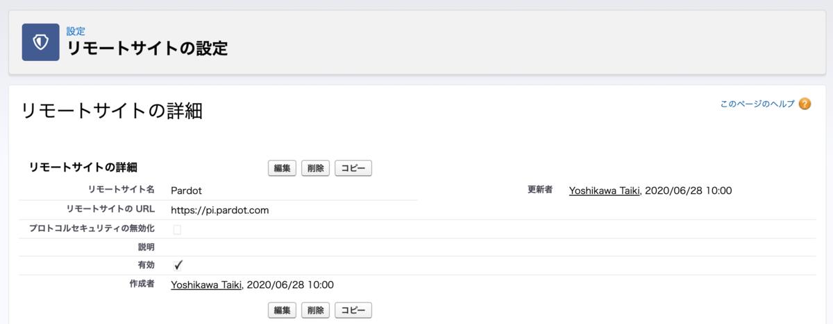 f:id:tyoshikawa1106:20200628124841p:plain