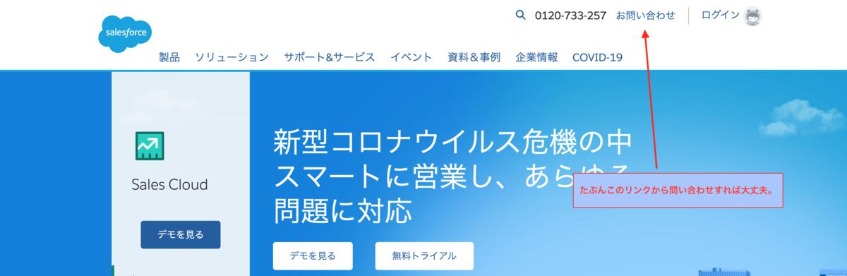 f:id:tyoshikawa1106:20200916082450p:plain