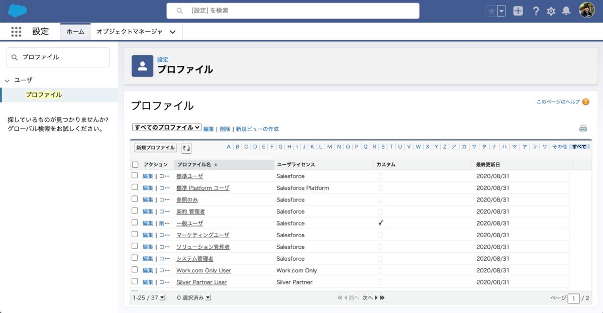 f:id:tyoshikawa1106:20200920154850p:plain