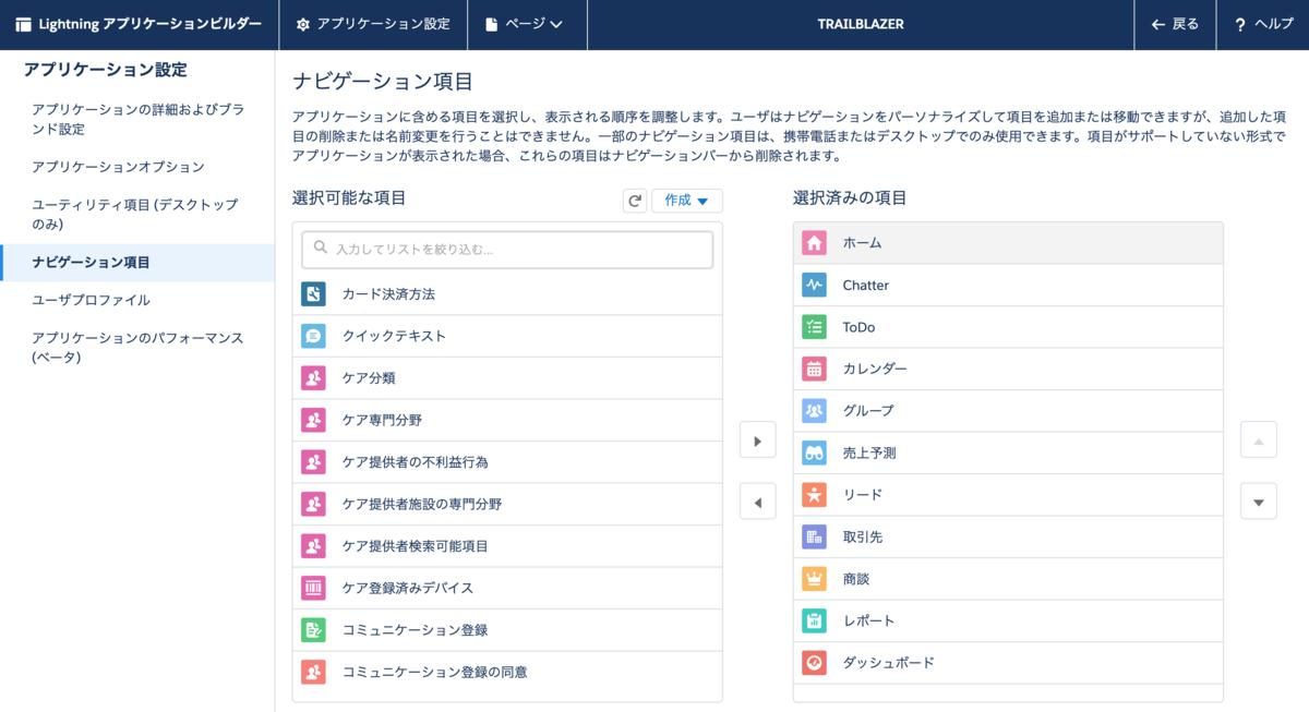 f:id:tyoshikawa1106:20200920155612p:plain