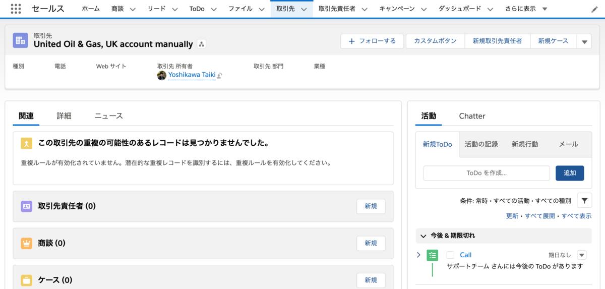 f:id:tyoshikawa1106:20200924083125p:plain