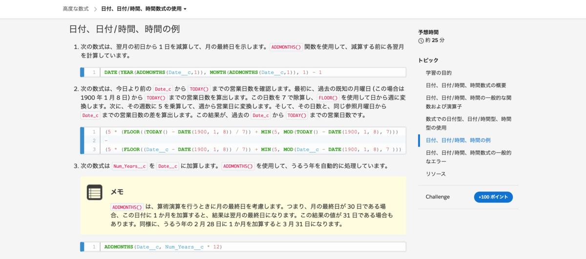 f:id:tyoshikawa1106:20201005202244p:plain
