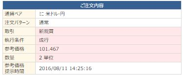 f:id:tyoshiki:20160811142538j:plain