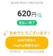 f:id:tyoshiki:20190702214802p:plain
