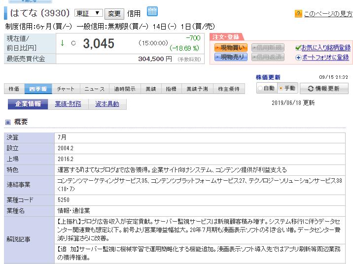 f:id:tyoshiki:20190915213356p:plain
