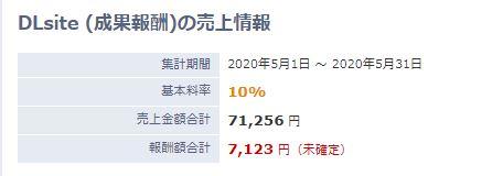 f:id:tyoshiki:20200518115916j:plain