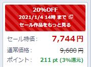 f:id:tyoshiki:20201205122438p:plain
