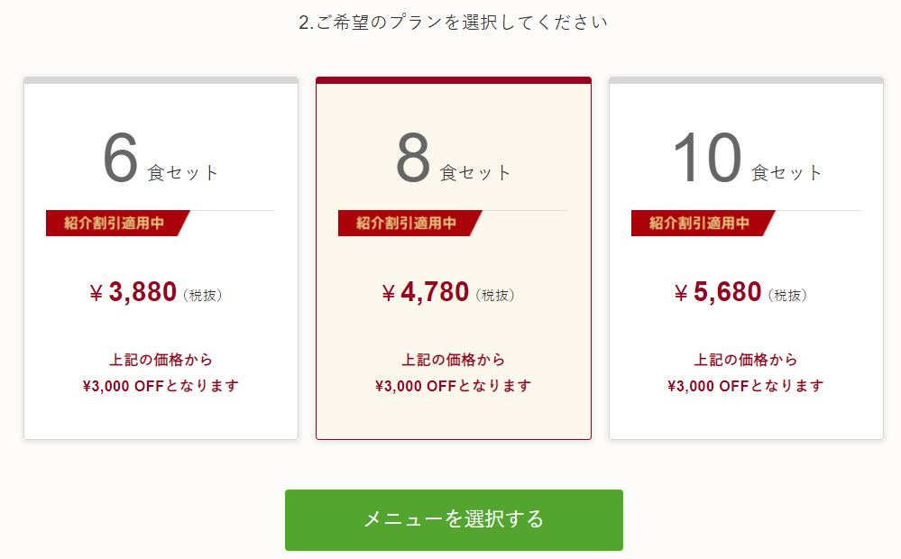 nosh3000円オフセールの紹介