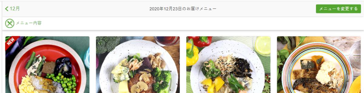 f:id:tyoshiki:20201218174551p:plain