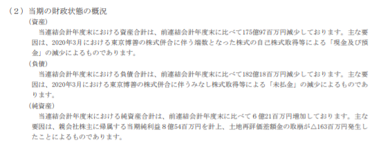 f:id:tyoshiki:20210612104139p:plain