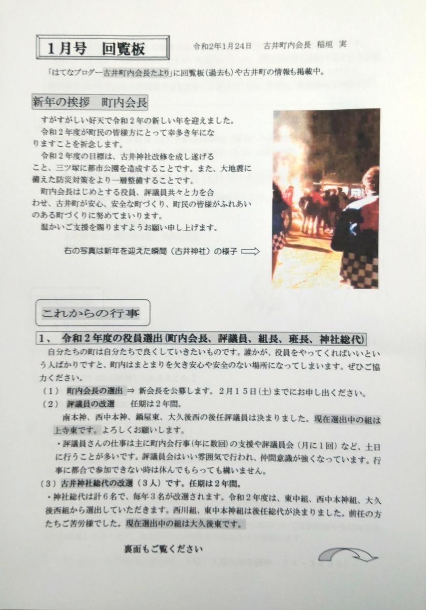f:id:tyounaikaityou-tayori:20200123122807j:plain
