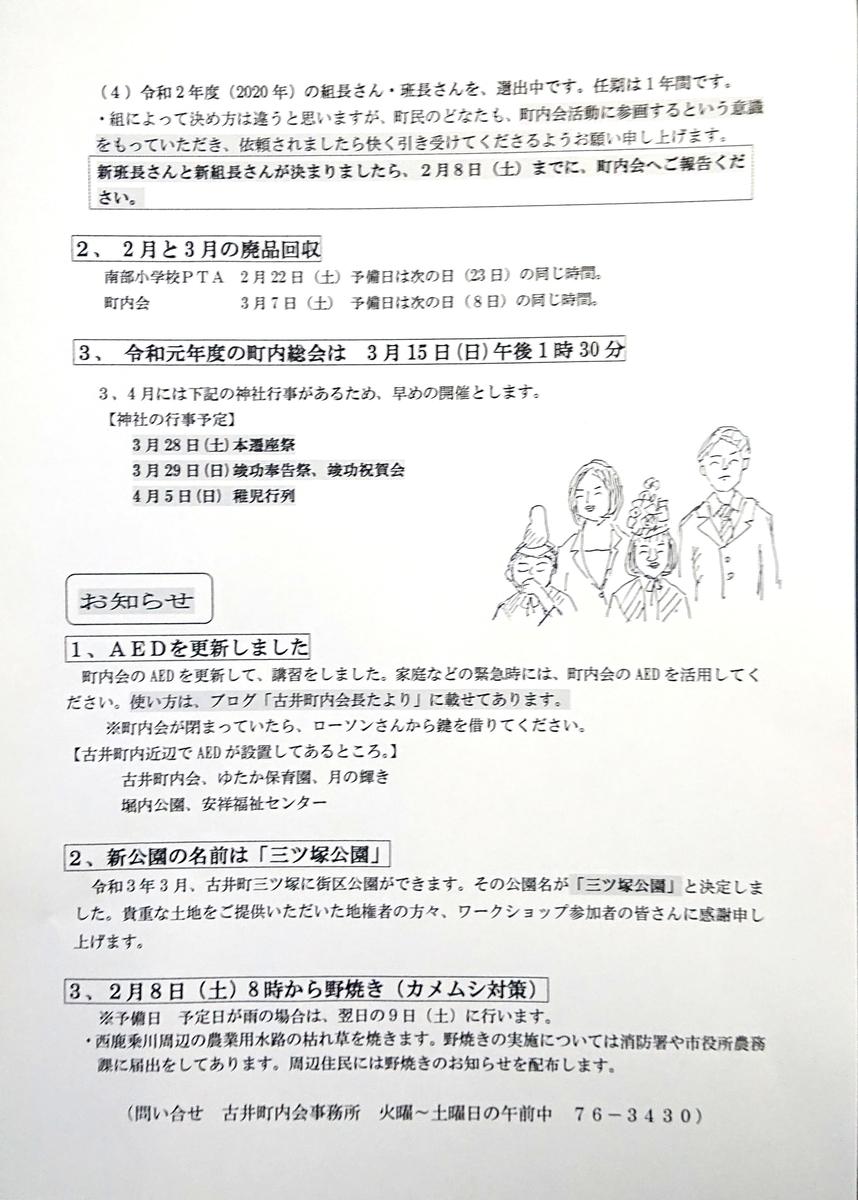f:id:tyounaikaityou-tayori:20200123122830j:plain