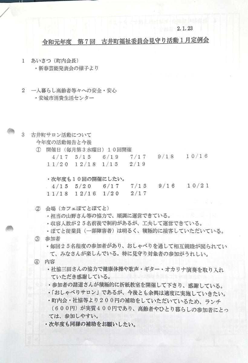 f:id:tyounaikaityou-tayori:20200123161629j:plain