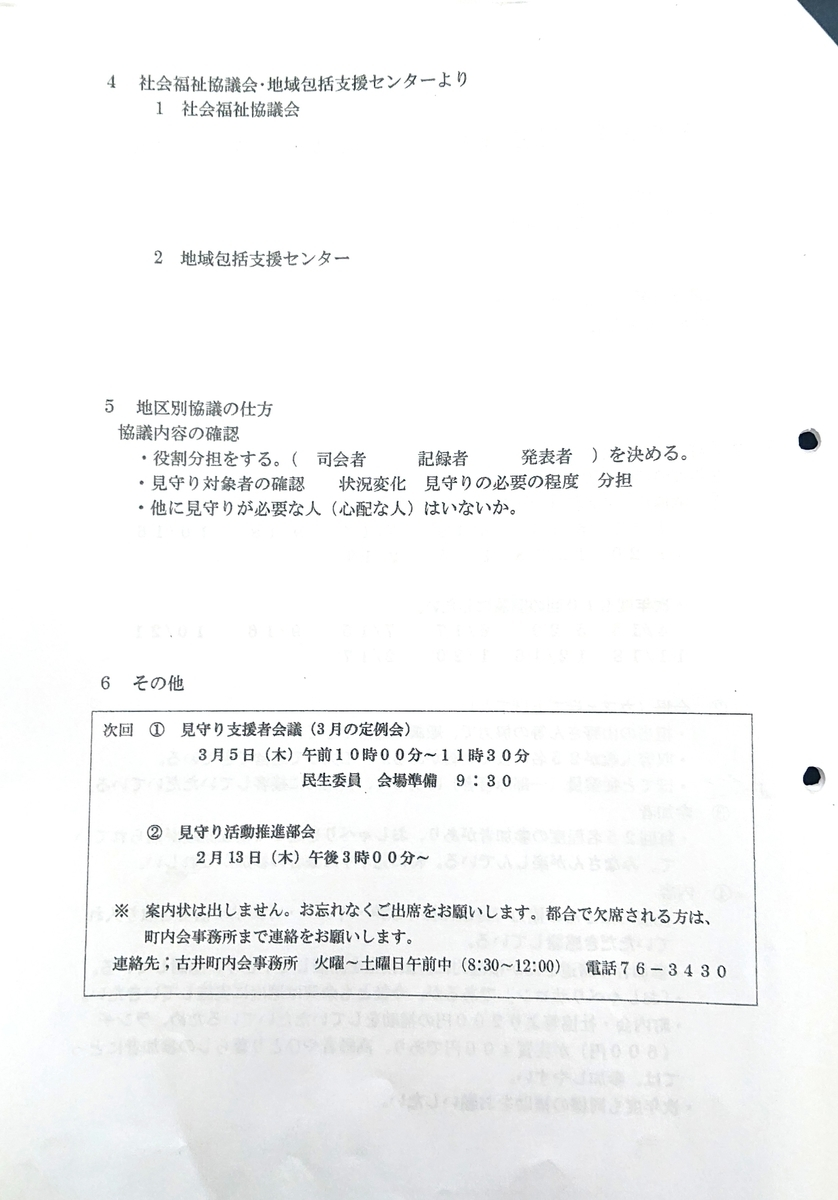 f:id:tyounaikaityou-tayori:20200123161646j:plain