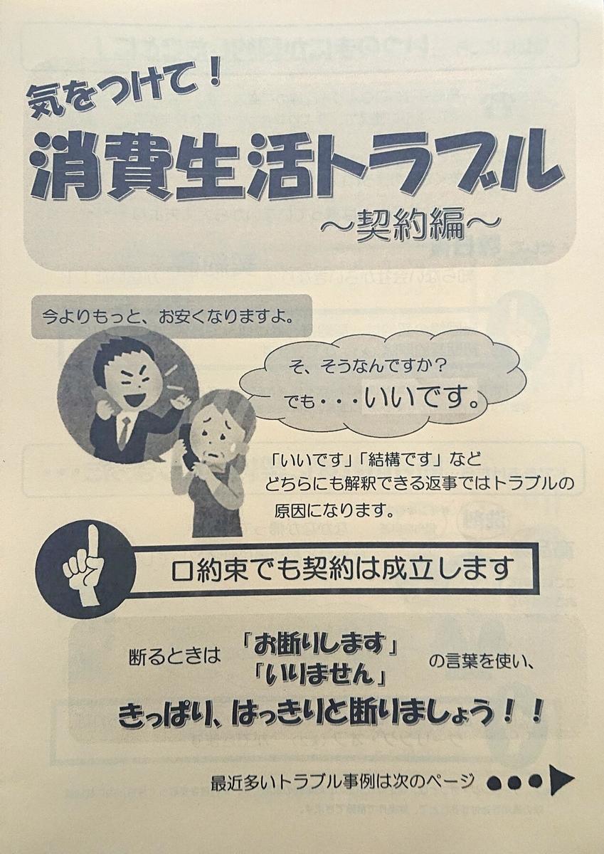 f:id:tyounaikaityou-tayori:20200123161710j:plain
