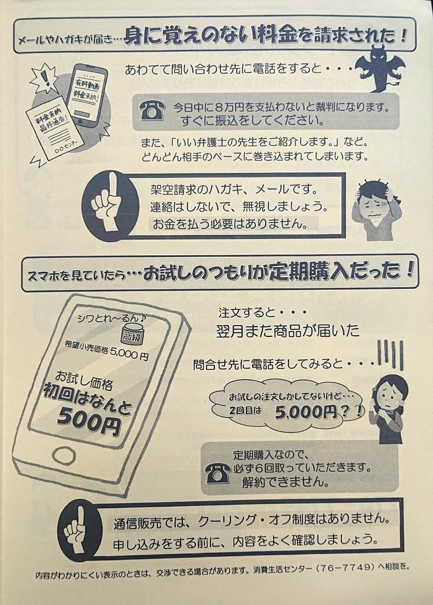 f:id:tyounaikaityou-tayori:20200123161734j:plain