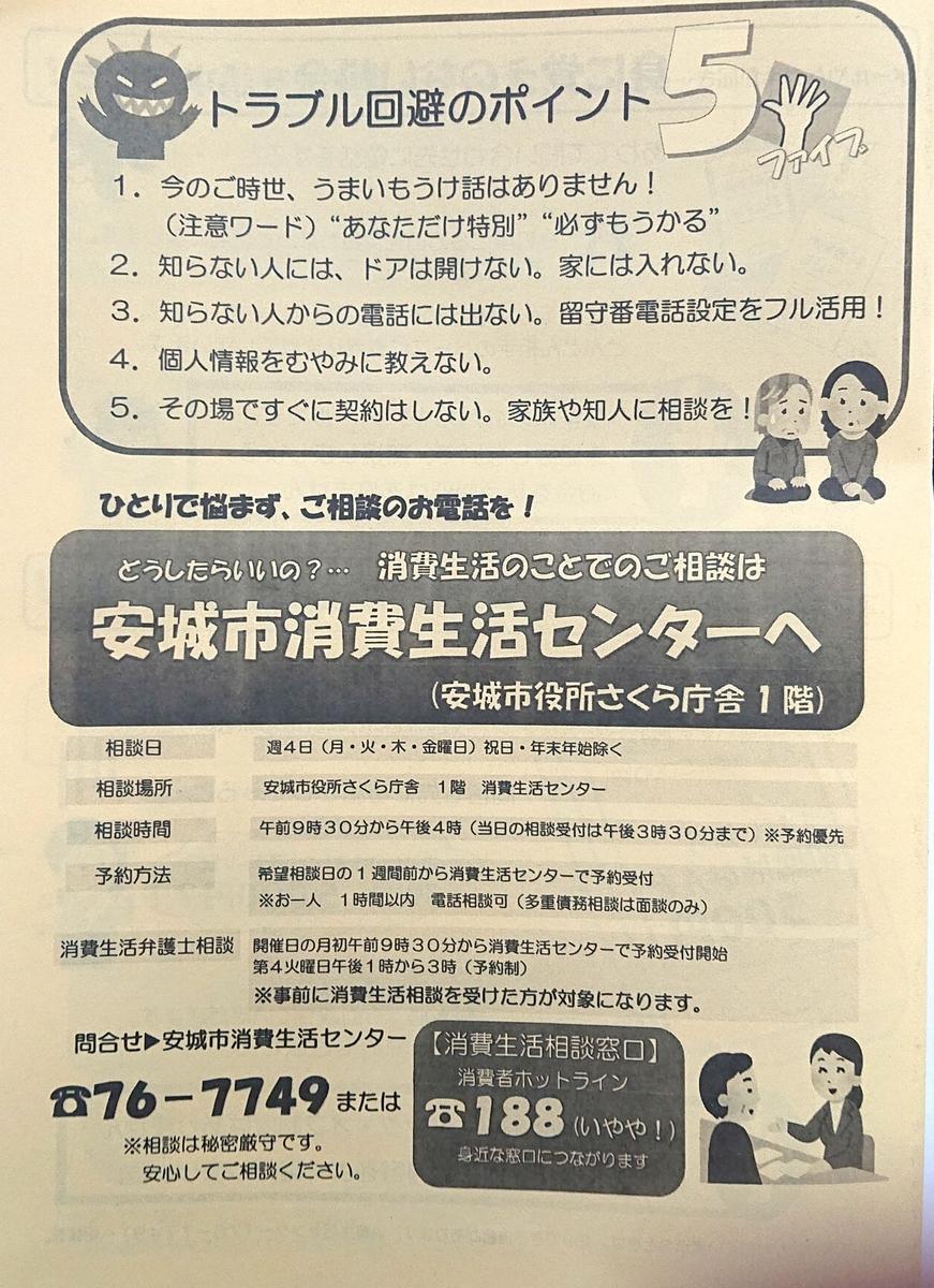 f:id:tyounaikaityou-tayori:20200123161759j:plain