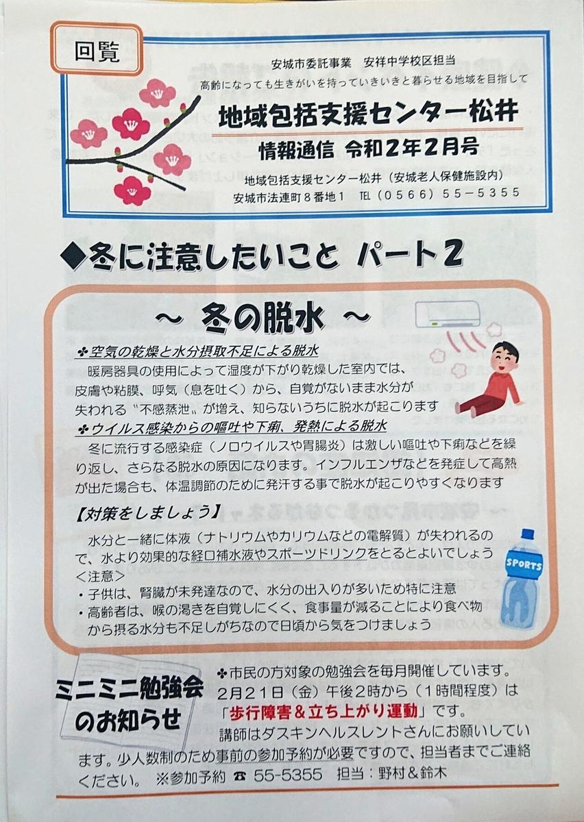 f:id:tyounaikaityou-tayori:20200123161828j:plain