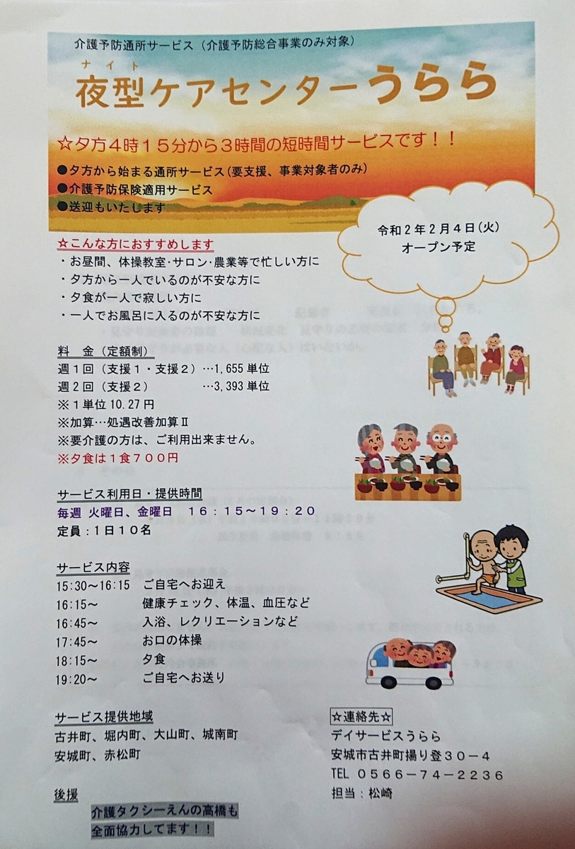 f:id:tyounaikaityou-tayori:20200123161937j:plain