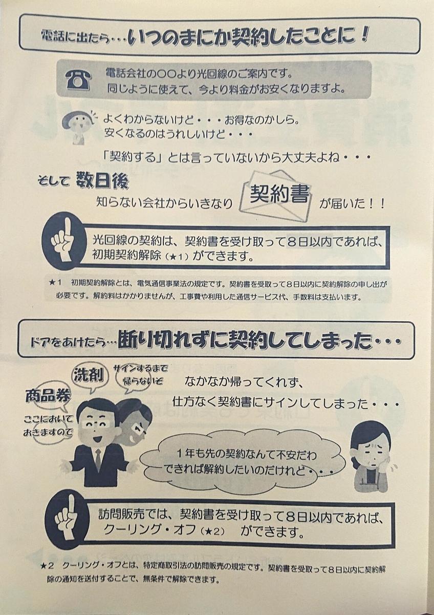 f:id:tyounaikaityou-tayori:20200123162217j:plain
