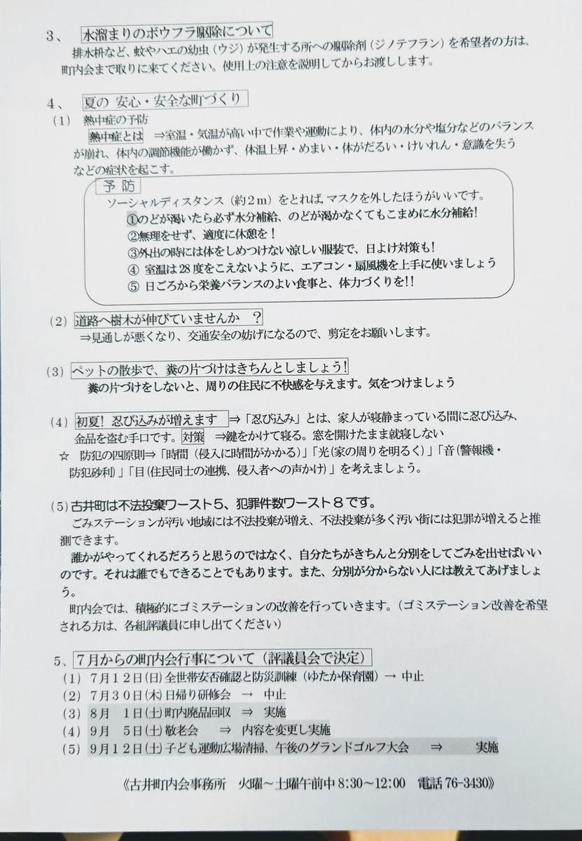 f:id:tyounaikaityou-tayori:20200619113033j:plain