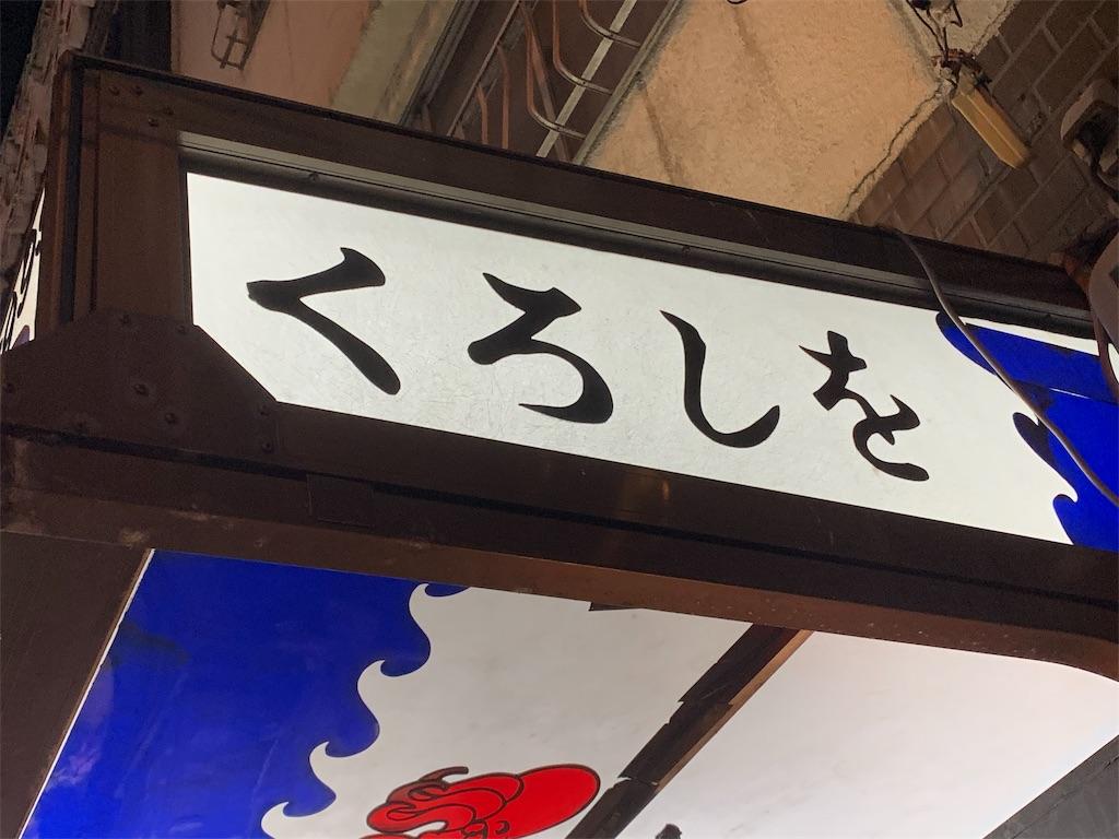 くろし 大阪 を 寿司 居酒屋