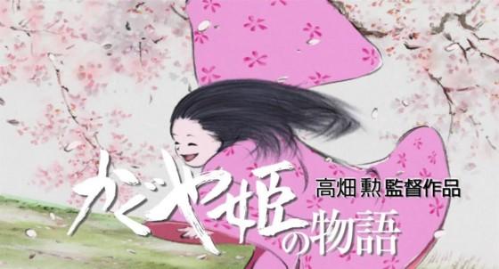 高畑勲監督作品『かぐや姫の物語...