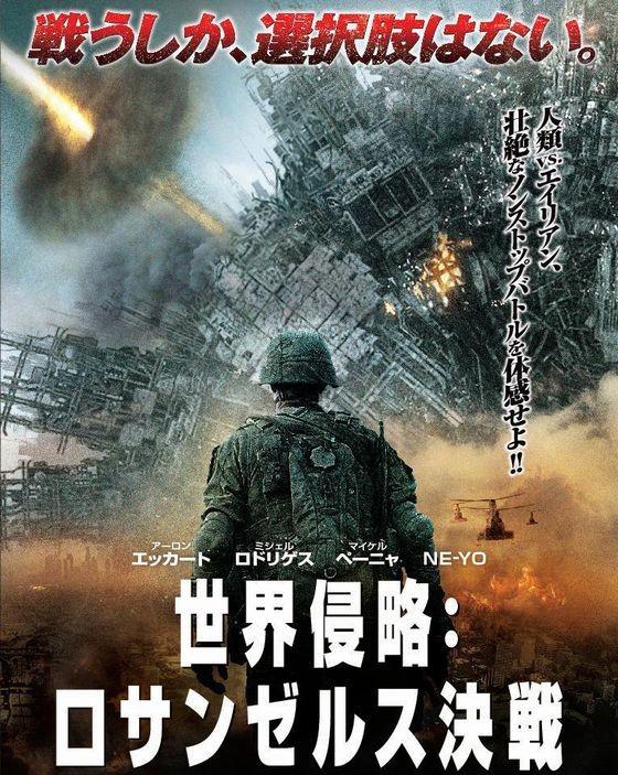 映画『世界侵略:ロサンゼルス決戦』ネタバレ感想/評価/考察 ...