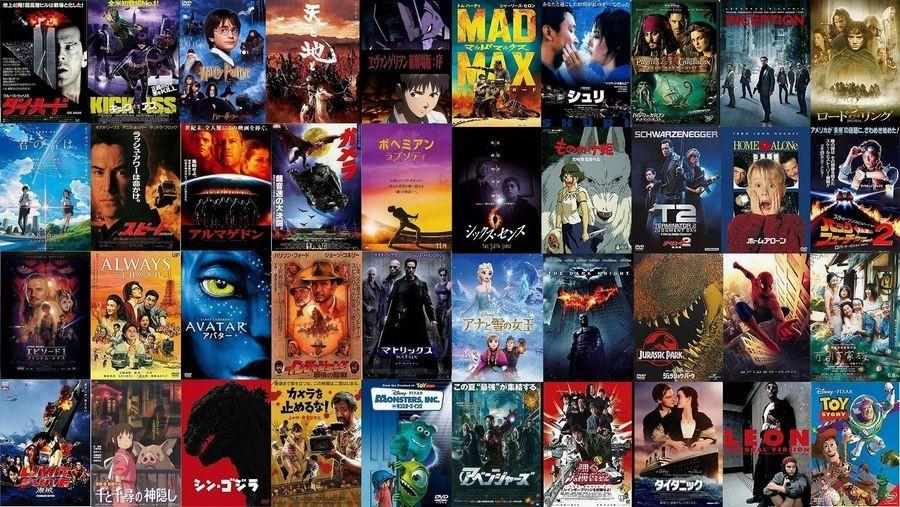 平成に公開された映画