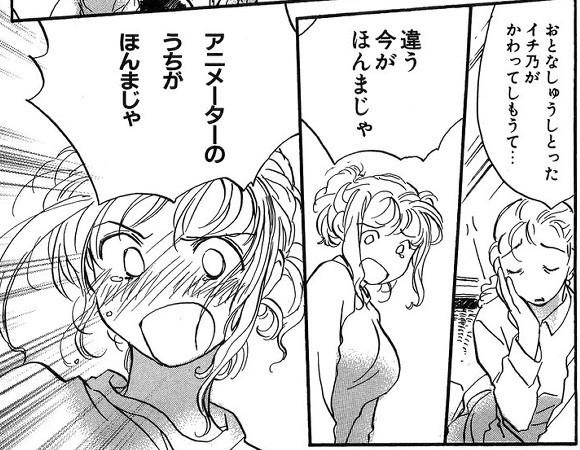 『アニメがお仕事!』より